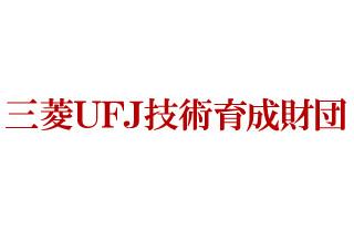 三菱UFJ技術財団で採択されました
